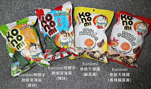 201906-Konomi相撲手-02.JPG