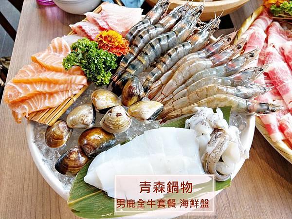 20190621-青森鍋物-17.jpg