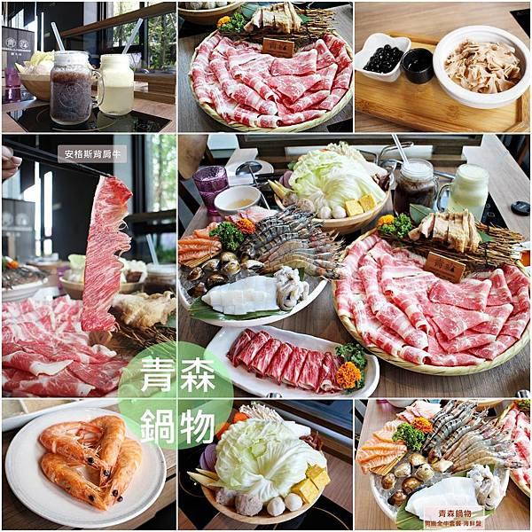 20190621-青森鍋物-40.jpg