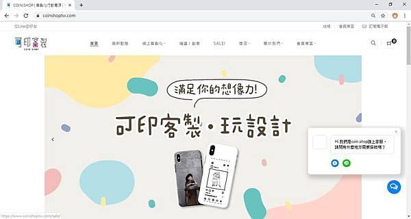 201908-可印客製-手機殼-01.JPG