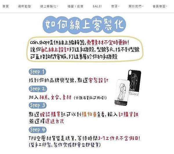 201908-可印客製-手機殼-04.JPG