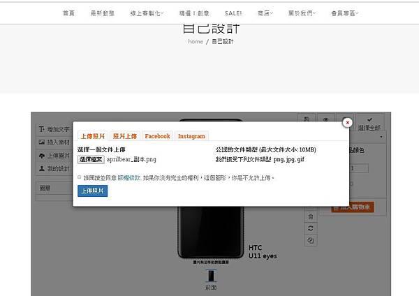 201908-可印客製-手機殼-06.JPG