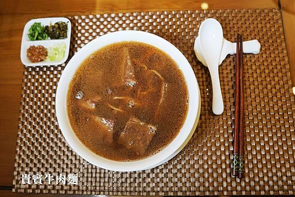 貴賓牛肉麵1.jpg