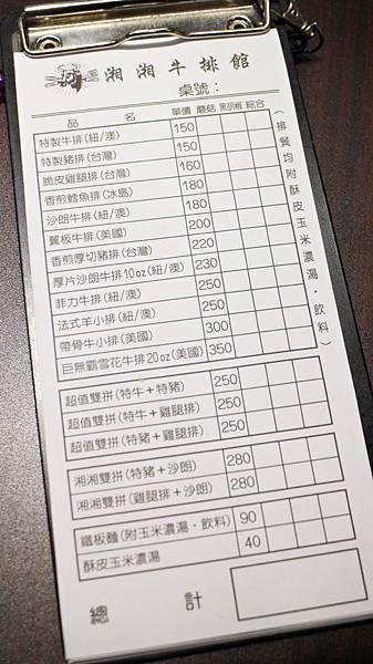 20191108-湘湘牛排-03.JPG
