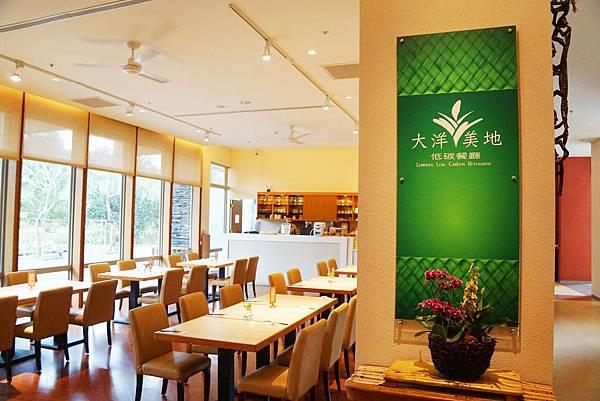 大洋美地低碳餐廳1.jpg