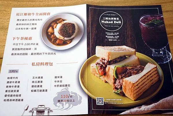 最新菜單2.jpg