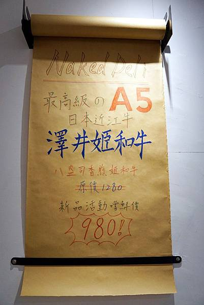 澤井姬和牛.jpg