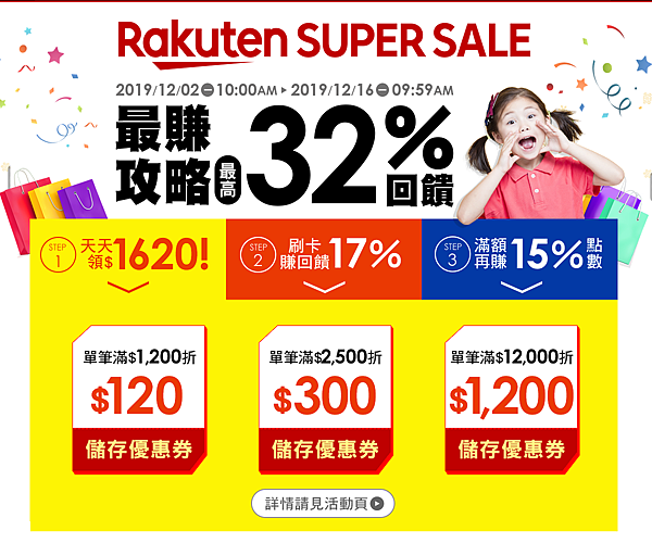 樂天雙12新活動banner