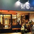 森蘭夜食小酒屋.jpg