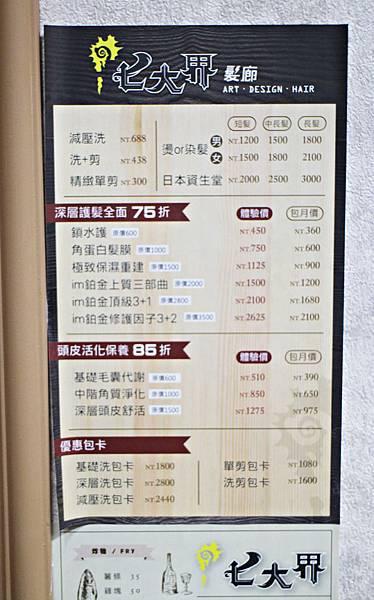 20191228-七大界-15.JPG