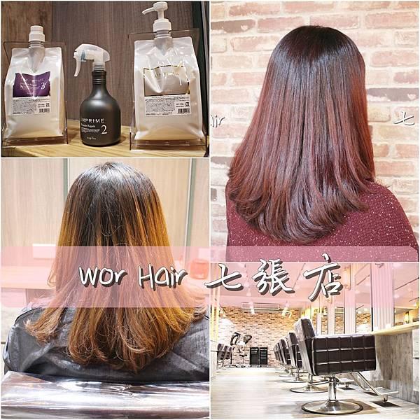 20200101-wor hair七張店-21.jpg