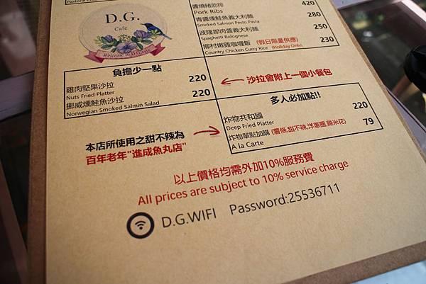 20200105-DGcafe-07.JPG