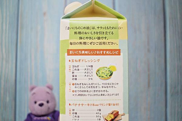 201909-日本玄米胚芽油-03.JPG
