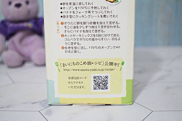201909-日本玄米胚芽油-04.JPG