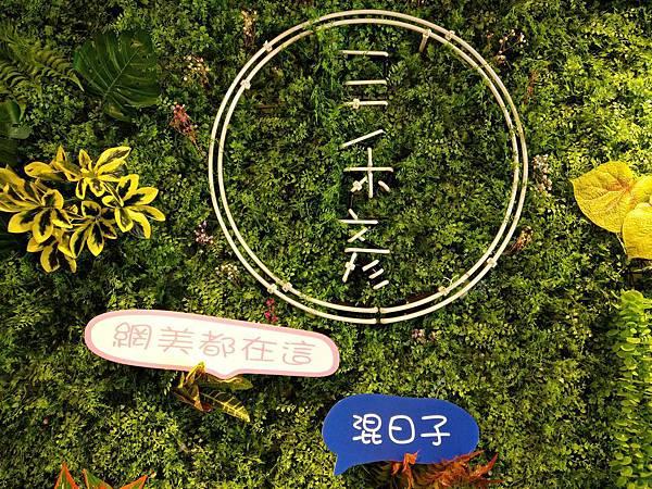 20200321-三禾彥-12.jpg