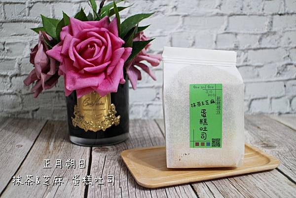 20200803-正月朔日蛋糕吐司-19.JPG