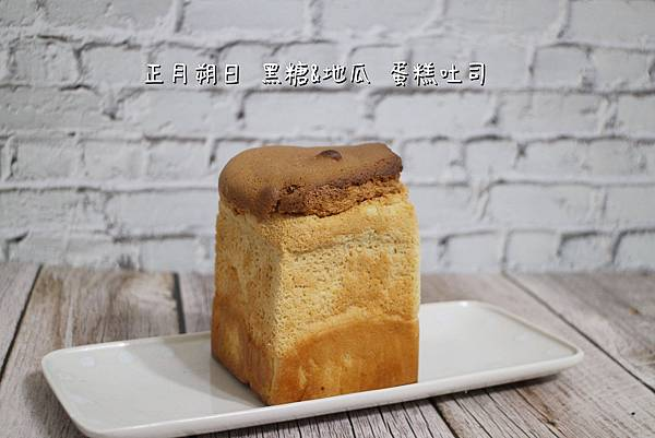 20200803-正月朔日蛋糕吐司-24.JPG