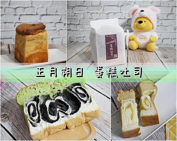 20200803-正月朔日蛋糕吐司-29.jpg