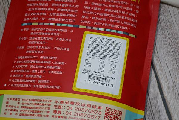 20200808-裕芳豆干-19.JPG