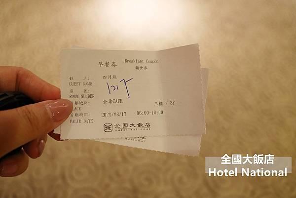 20200816-台中全國大飯店-47.JPG