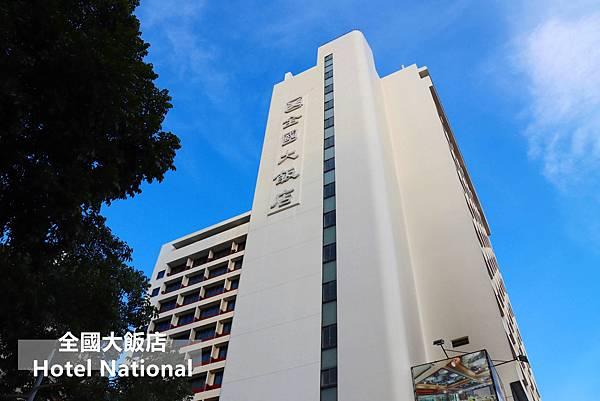 20200816-台中全國大飯店-02.JPG