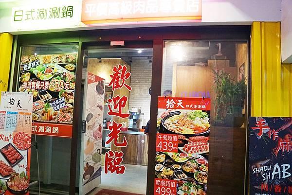 拾天日式涮涮鍋2.jpg