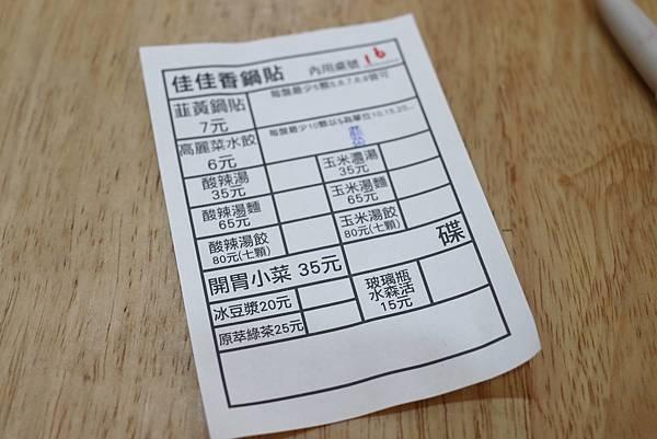 20200927-佳佳香鍋貼板橋店-04.JPG