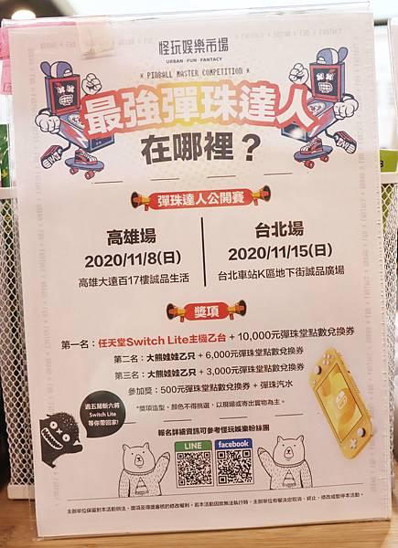 20201025-彈珠堂-05.JPG
