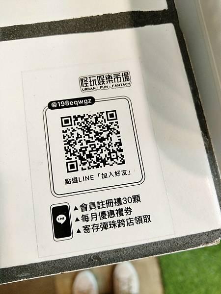 20201025-彈珠堂-09.jpg