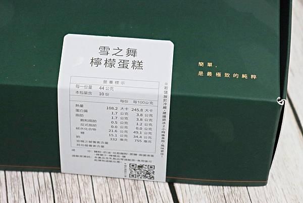 20201031-起士公爵檸檬-04.JPG