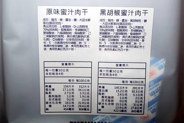 黑胡椒蜜汁肉干2.jpg