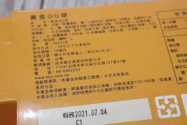20201101-瓜瓜園-11.JPG
