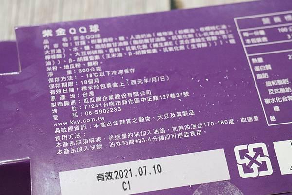 20201101-瓜瓜園-13.JPG