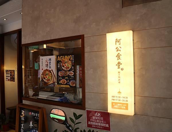 20201220-阿公食堂-02.JPG