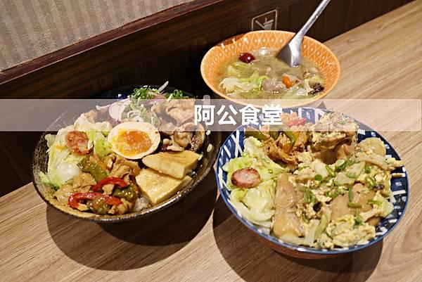 20201220-阿公食堂-17.JPG