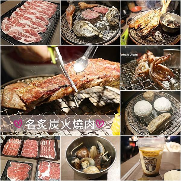 20210419-名炙炭火燒肉-54.jpg