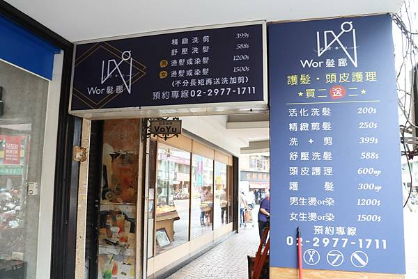 20210501-Wor hair大橋頭-02.JPG