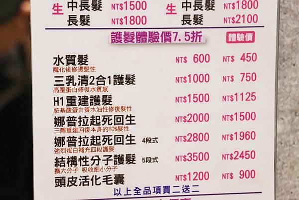 20210501-Wor hair大橋頭-16.JPG