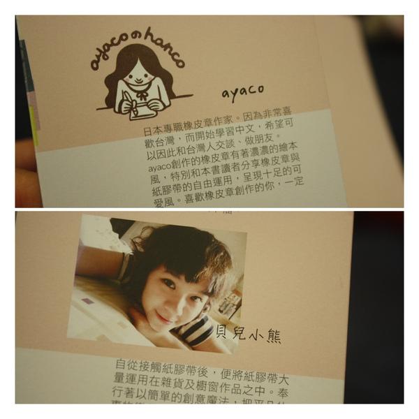 紙膠帶Fun手玩-02.jpg