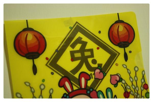 2011-錢兔無量文件夾-04.JPG
