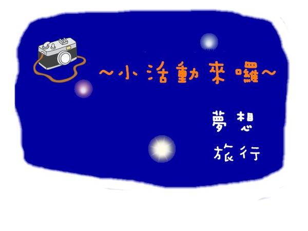 小活動.jpg