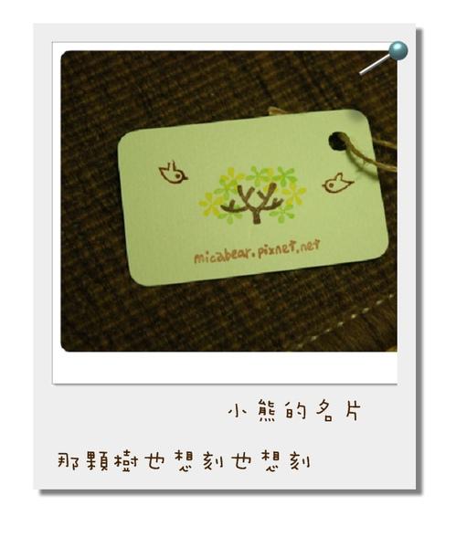 990729-小熊禮-blog-03.jpg