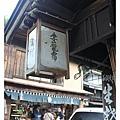 妻籠宿郵便局-08.JPG