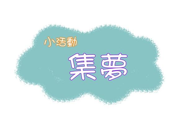 活動.jpg