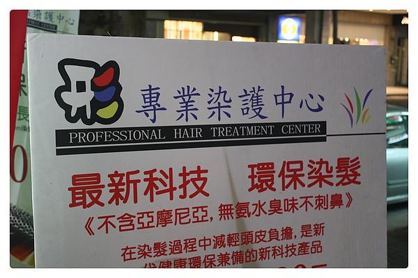 染髮體驗-01.JPG