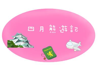 四月熊遊記.jpg