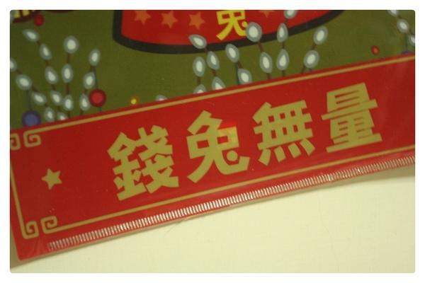 2011-錢兔無量文件夾-02.JPG