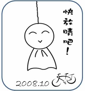 晴天娃娃for環島圖.jpg
