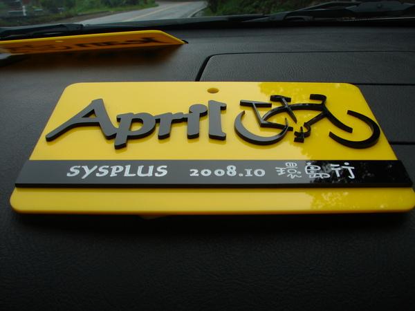April車牌