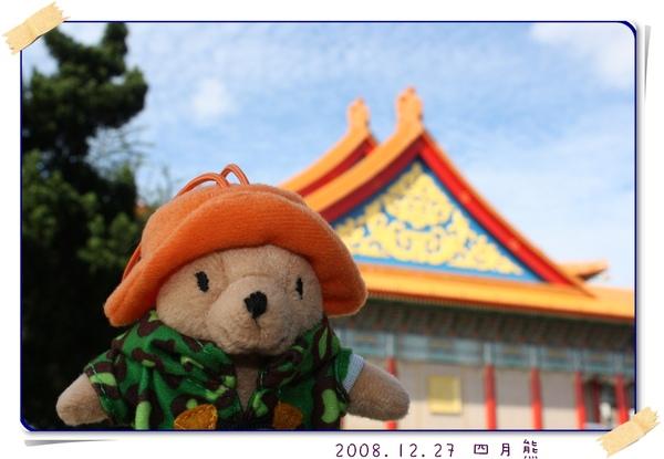 20081227-柏靈頓熊-01.jpg